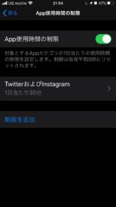 iOS_AppRestriction